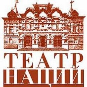 Билеты в Театр Наций