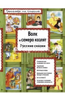 Книга «Волк и семеро козлят»