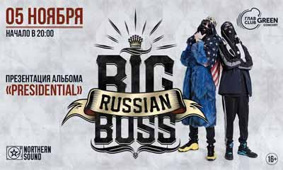 Билеты на концерт Big Russian Boss 5 ноября